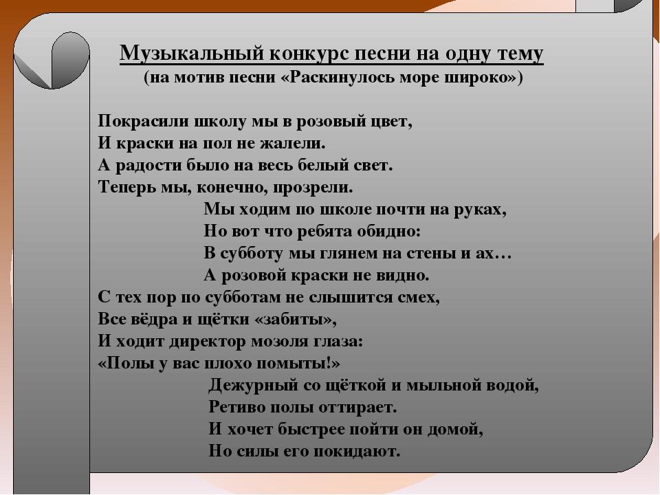 Музыкальный конкурс песни на одну тему (на мотив песни «Раскинулось море шир...