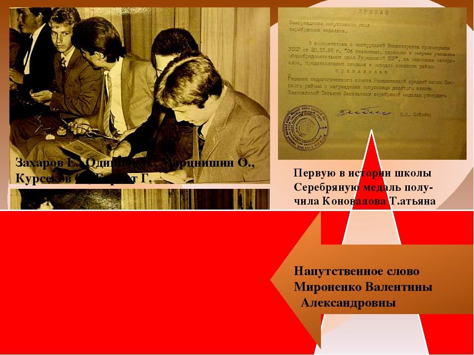 Первую в истории школы Серебряную медаль полу- чила Коновалова Т.атьяна Напу...