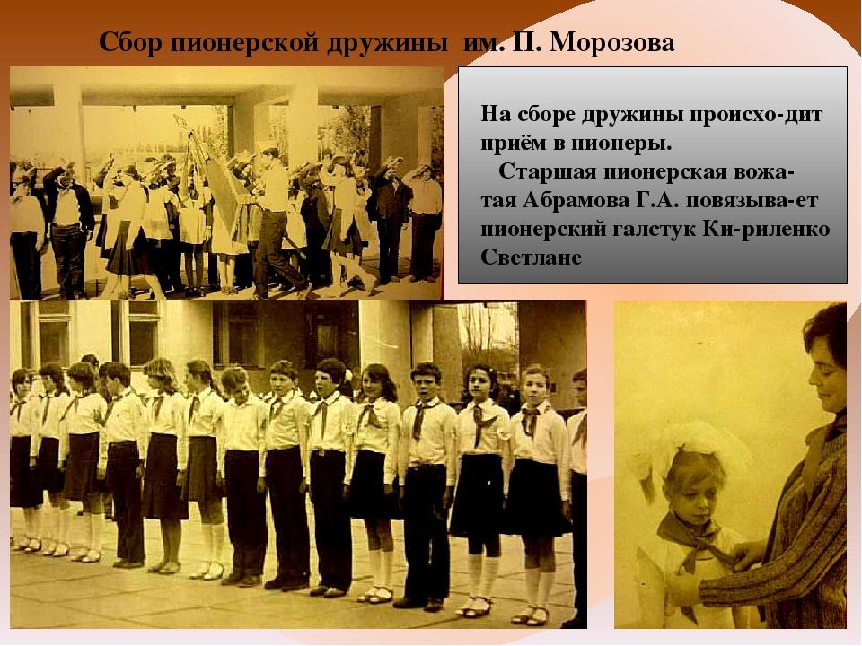 Сбор пионерской дружины им. П. Морозова На сборе дружины происхо-дит приём в...