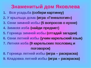Знаменитый дом Яковлева Вся усадьба (собери картинку) 2. У крыльца дома (игра