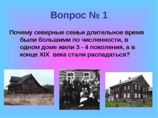 Вопрос № 1 Почему северные семьи длительное время были большими по численност