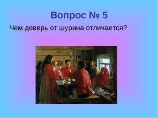Вопрос № 5 Чем деверь от шурина отличается?