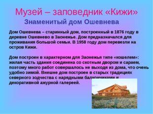 Музей – заповедник «Кижи» Знаменитый дом Ошевнева Дом Ошевнева – старинный до