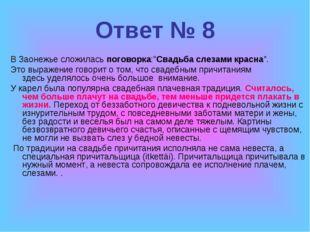"""Ответ № 8 В Заонежье сложиласьпоговорка:""""Свадьбаслезамикрасна"""". Это выраж"""