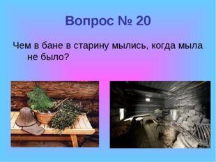 Вопрос № 20 Чем в бане в старину мылись, когда мыла не было?