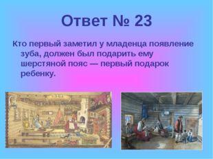 Ответ № 23 Кто первый заметил у младенца появление зуба, должен был подарить