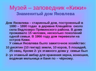 Музей – заповедник «Кижи» Знаменитый дом Яковлева Дом Яковлева – старинный до