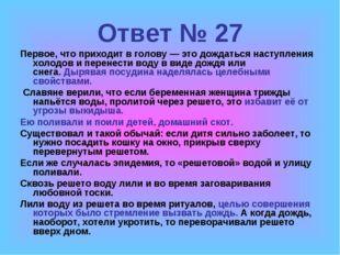 Ответ № 27 Первое, что приходит в голову — это дождаться наступления холодов