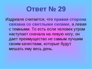 Ответ № 29 Издревле считается, что правая сторона связана со светлыми силами,