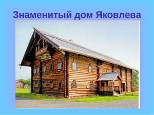 Знаменитый дом Яковлева