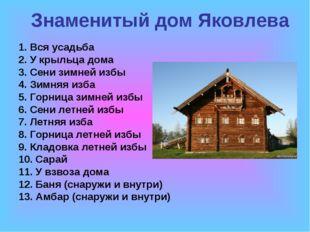 Знаменитый дом Яковлева 1. Вся усадьба 2. У крыльца дома 3. Сени зимней избы