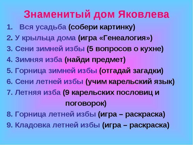 Знаменитый дом Яковлева Вся усадьба (собери картинку) 2. У крыльца дома (игра...