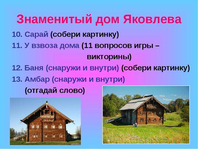 Знаменитый дом Яковлева 10. Сарай (собери картинку) 11. У взвоза дома (11 воп...