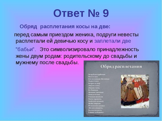 Ответ № 9 Обряд расплетаниякосы на две: перед самым приездом жениха, подруг...