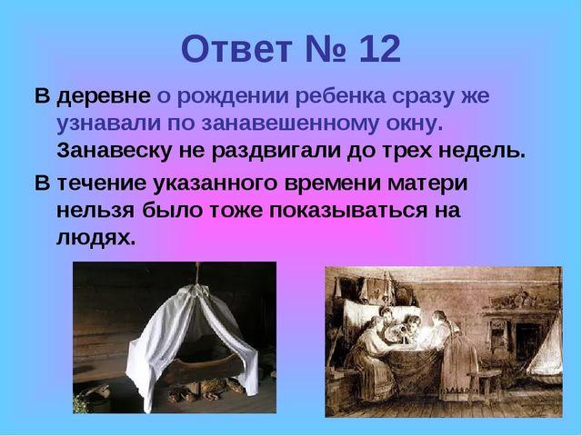 Ответ № 12 В деревне о рождении ребенка сразу же узнавали по занавешенному ок...