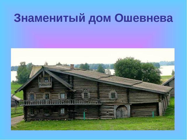 Знаменитый дом Ошевнева