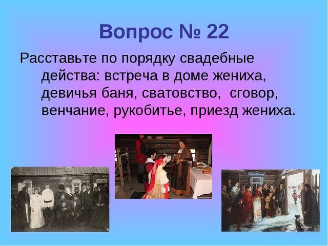 Вопрос № 22 Расставьте по порядку свадебные действа: встреча в доме жениха, д...