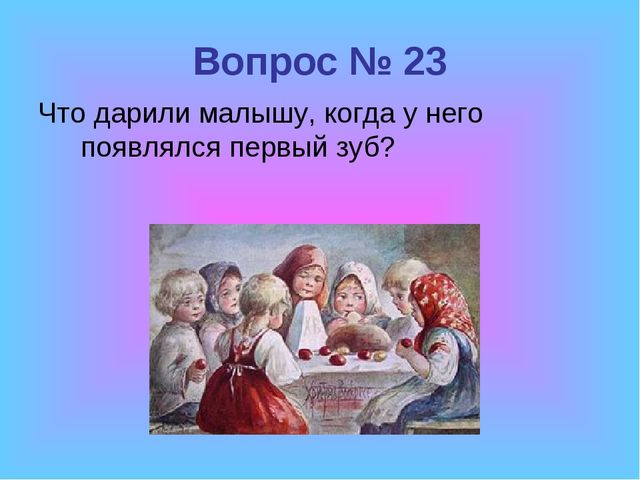 Вопрос № 23 Что дарили малышу, когда у него появлялся первый зуб?