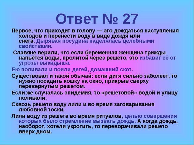 Ответ № 27 Первое, что приходит в голову — это дождаться наступления холодов...