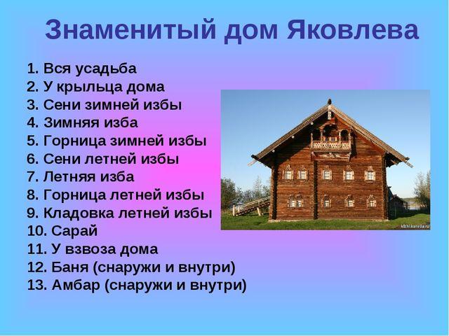 Знаменитый дом Яковлева 1. Вся усадьба 2. У крыльца дома 3. Сени зимней избы...