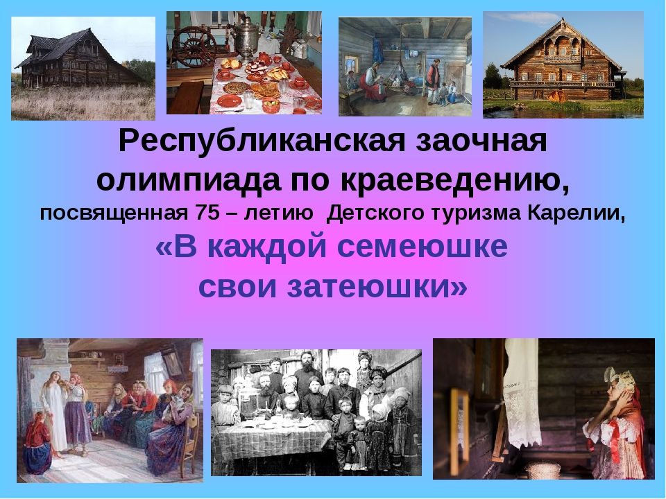 Республиканская заочная олимпиада по краеведению, посвященная 75 – летию Детс...