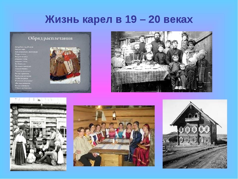 Жизнь карел в 19 – 20 веках