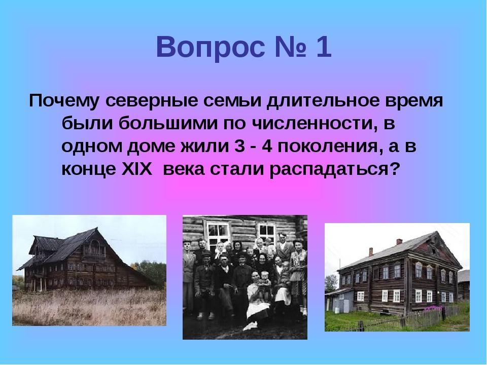 Вопрос № 1 Почему северные семьи длительное время были большими по численност...