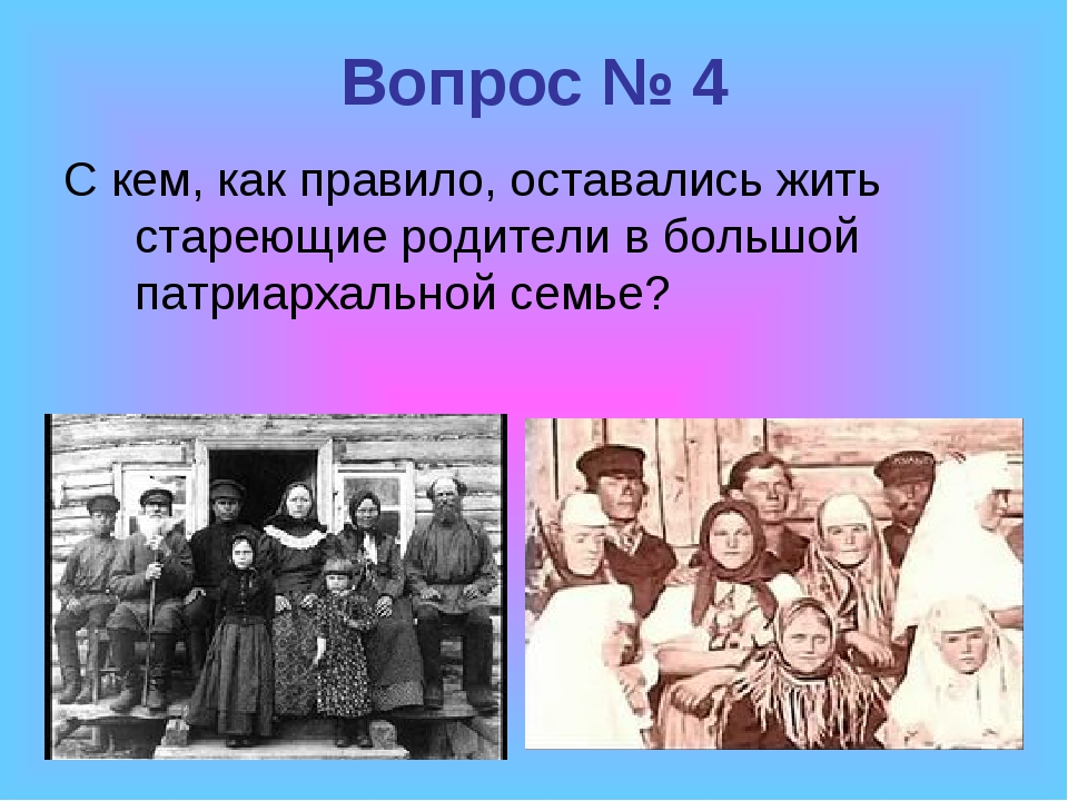 Вопрос № 4 С кем, как правило, оставались жить стареющие родители в большой п...