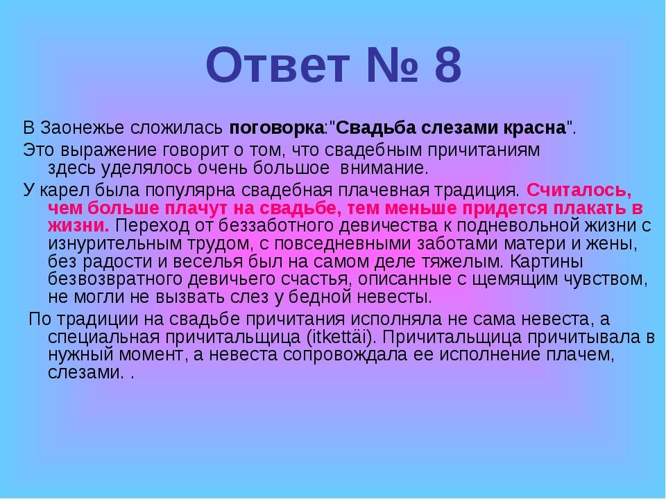 """Ответ № 8 В Заонежье сложиласьпоговорка:""""Свадьбаслезамикрасна"""". Это выраж..."""