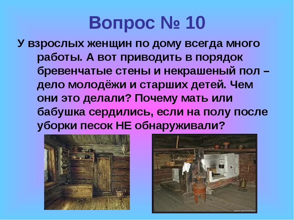 Вопрос № 10 У взрослых женщин по дому всегда много работы. А вот приводить в...