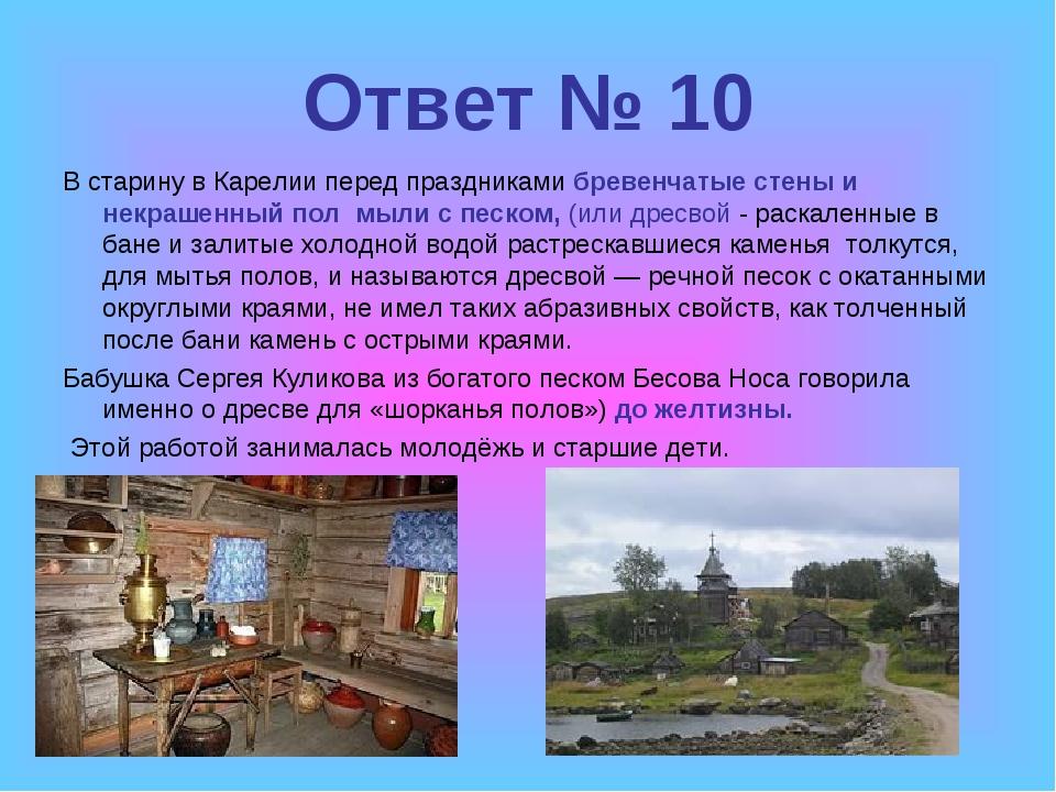 Ответ № 10 В старину в Карелии перед праздниками бревенчатые стены и некрашен...