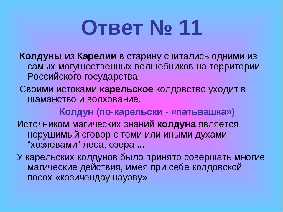 Ответ № 11 КолдуныизКарелиив старину считались одними из самыхмогуществен...
