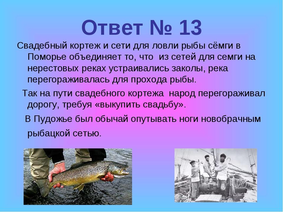 Ответ № 13 Свадебный кортеж и сети для ловли рыбы сёмги в Поморье объединяет...