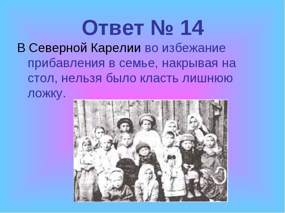 Ответ № 14 В Северной Карелии во избежание прибавления в семье, накрывая на с...