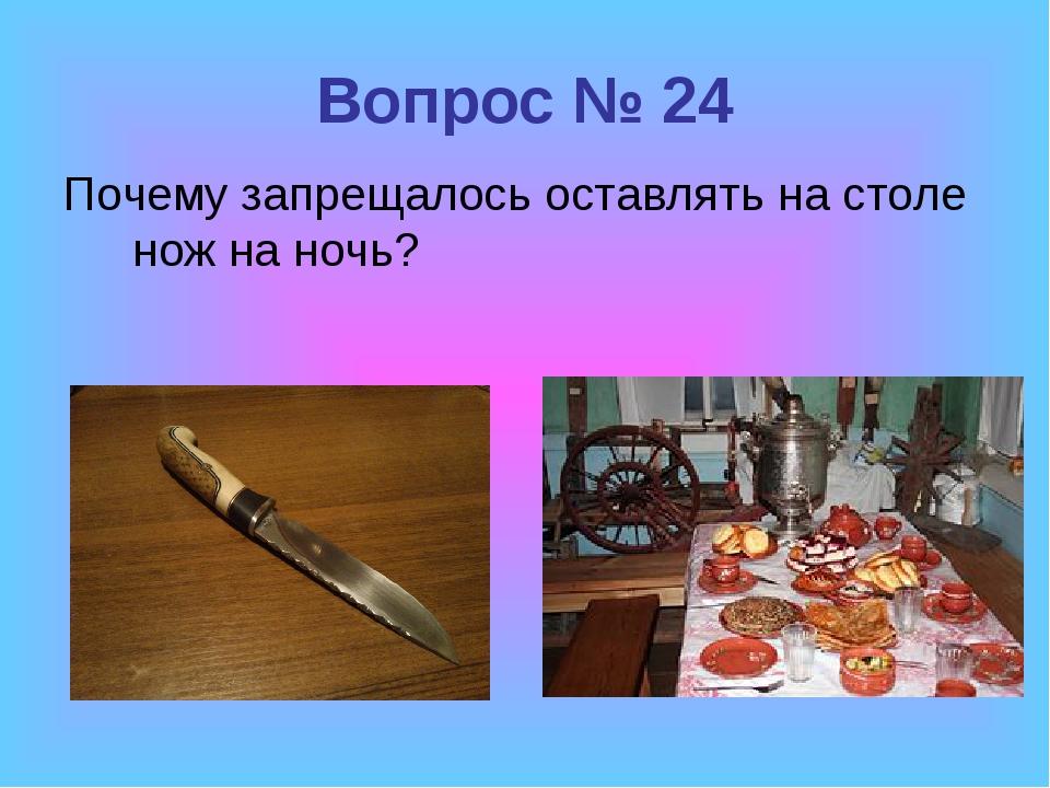 Вопрос № 24 Почему запрещалось оставлять на столе нож на ночь?