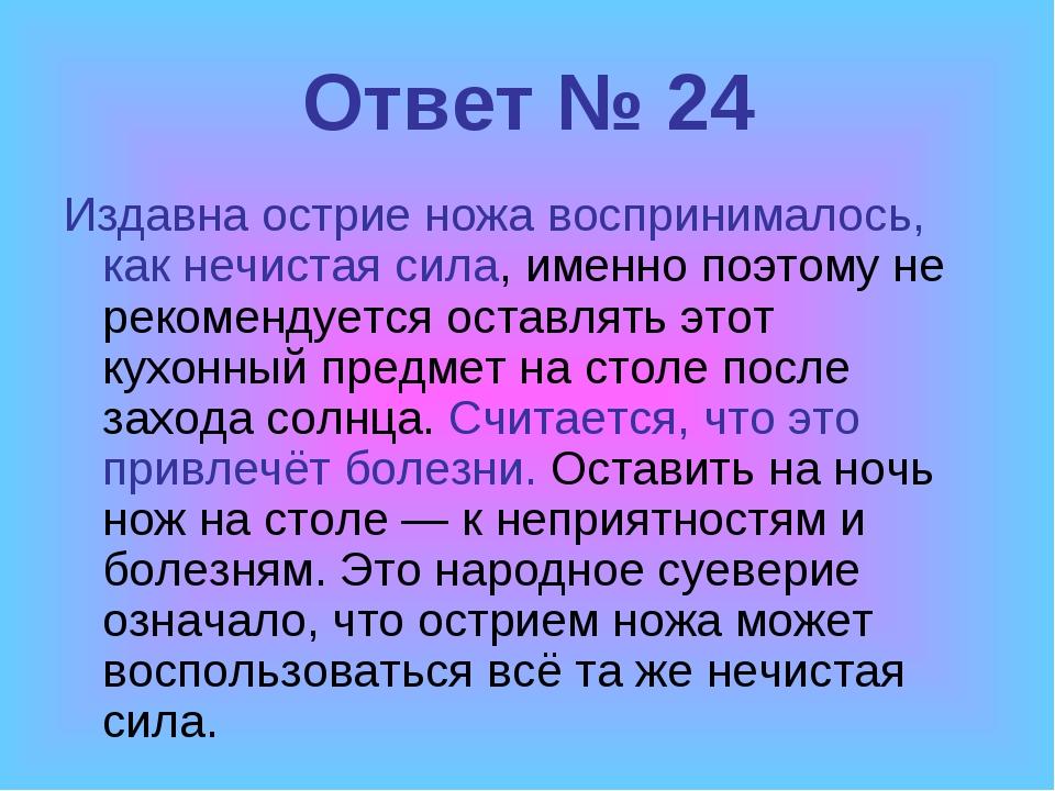 Ответ № 24 Издавна острие ножа воспринималось, как нечистая сила, именно поэт...