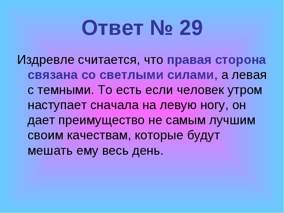 Ответ № 29 Издревле считается, что правая сторона связана со светлыми силами,...