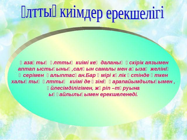 Қазақтың ұлттық киімі кең даланың үскірік аязымен аптап ыстығының,салқын сама...