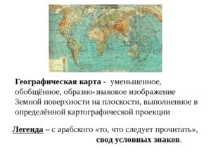 Географическая карта - уменьшенное, обобщённое, образно-знаковое изображение