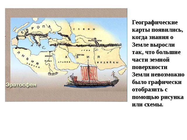 Географические карты появились, когда знания о Земле выросли так, что большие...