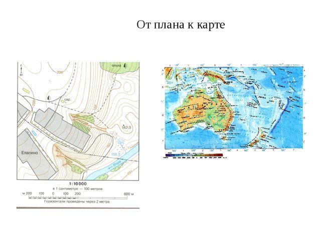 От плана к карте