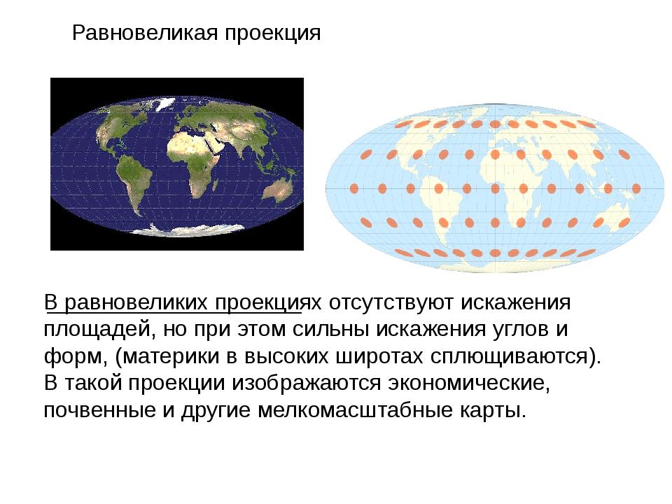 Равновеликая проекция В равновеликих проекциях отсутствуют искажения площадей...