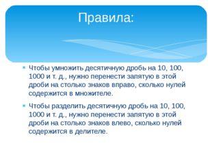 Чтобы умножить десятичную дробь на 10, 100, 1000 и т. д., нужно перенести зап
