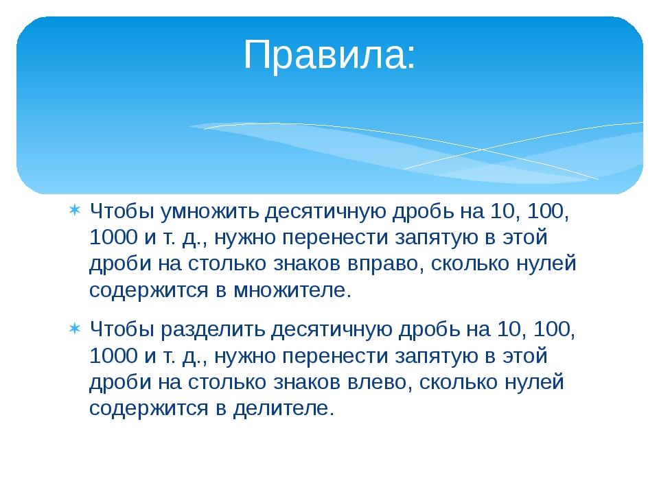 Чтобы умножить десятичную дробь на 10, 100, 1000 и т. д., нужно перенести зап...