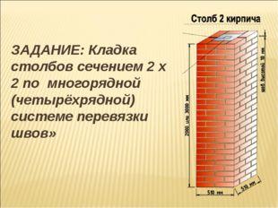 ЗАДАНИЕ: Кладка столбов сечением 2 х 2 по многорядной (четырёхрядной) системе