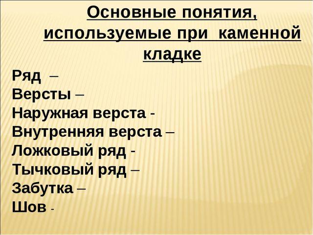 Основные понятия, используемые при каменной кладке Ряд – Версты – Наружная ве...
