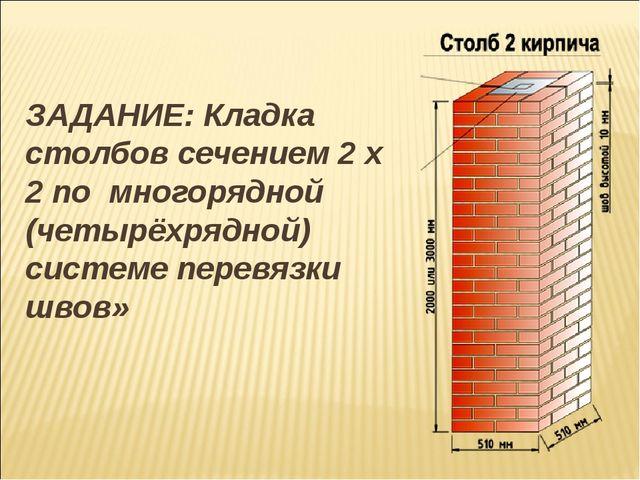 ЗАДАНИЕ: Кладка столбов сечением 2 х 2 по многорядной (четырёхрядной) системе...