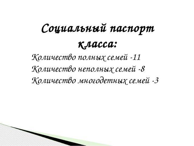 Социальный паспорт класса: Количество полных семей -11 Количество неполных с...