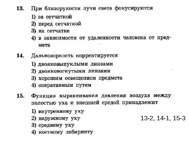 13-2, 14-1, 15-3