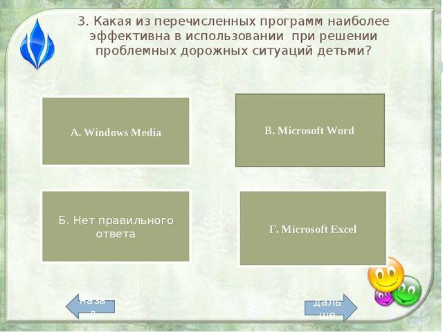 3. Какая из перечисленных программ наиболее эффективна в использовании при ре...
